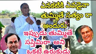Minister Harish Rao statements on Coronavirus, Must watch..