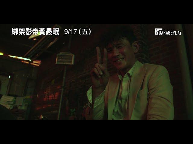 影帝片中遭擄 黃晸珉:又沒被綁架過怎麼演自己?