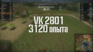 VK 2801. 3120 опыта. Arti25