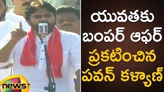 Jana Sena special offer to unemployed youth; Pawan at Pade..