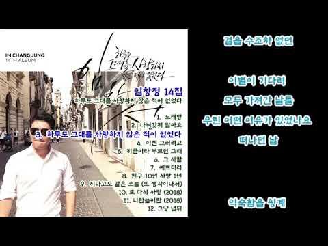 임창정 14집 전곡 듣기 (2018) X 3번 (2시간반) ☆가사☆