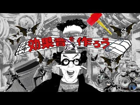 現役バンドマンが作るYouTubeの音響効果!『Z音』の効果音を作ろう!#1