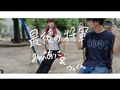 【歌ってみた】最後の将軍-レキシ cover by みのべありさ&つっくん(夫婦でアレンジカバー)