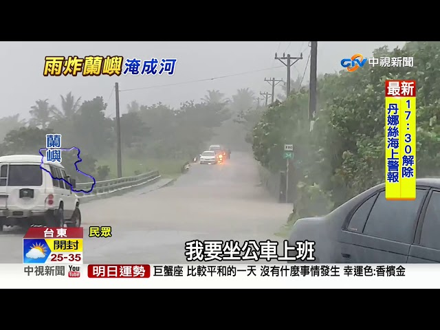 雨炸蘭嶼! 野溪山洪湧 馬路變水路 樓梯變瀑布