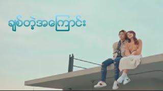 အုပ္စိုးခန္႕- ခ်စ္တဲ့အေၾကာင္း 😍| Oak Soe Khant - All About Love 💕MTV | Myanmar New Love Song 💛