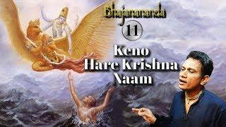 Keno Hare Krishna Naam | Bhaktivinoda Thakur | Ananda Lila Das (Ajay Wadekar)