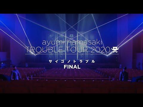 浜崎あゆみ / 『ayumi hamasaki TROUBLE TOUR 2020 A 〜サイゴノトラブル〜 FINAL』【digest movie】