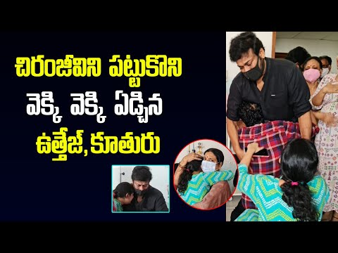 Uttej's wife passed away, Chiranjeevi consoles actor and his daughter