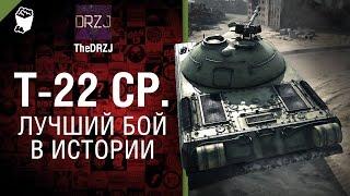 Т-22 ср. - Лучший бой в истории №39 - от TheDRZJ