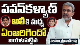 Chalasani Srinivas Reveals Pawan Kalyan And Ali Issue..