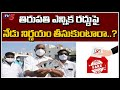 తిరుపతి ఎన్నిక రద్దుపై నేడు నిర్ణయం తీసుకుంటారా..? | TV5 News