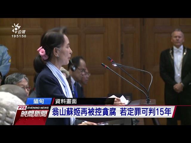 遭軍政府政變奪權 翁山蘇姬被控7項罪名