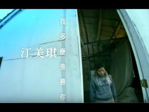 江美琪 Maggie chiang -  我多麼羨慕你  (官方完整版MV)