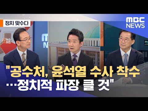 """[정치 맞수다] """"공수처, 윤석열 수사 착수…정치적 파장 클 것"""" (2021.06.10/뉴스외전/MBC)"""