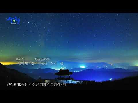 산청 황매산 홍보영상 유튜브