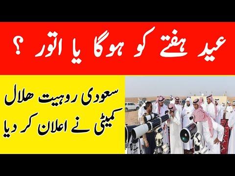 Moon Sighting Committee in Saudi Arabia announced Eid ul fitr 2020