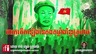 Khmer Rouge Army | ការកកើតឡើងនៃកងកម្លាំងខ្មែរក្រហម