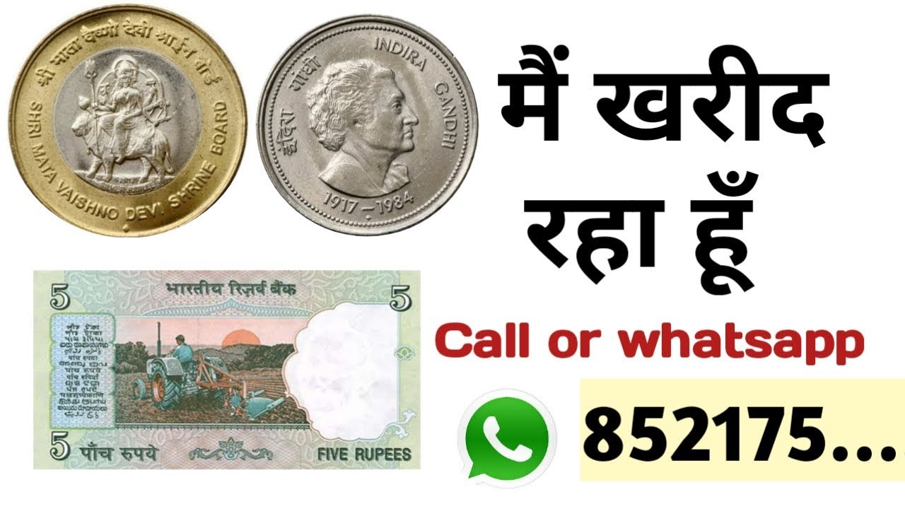 मैं खरीद रहा हूं | Sell old coins and note direct buyer on whatsapp | Old  coins value | Hindi News