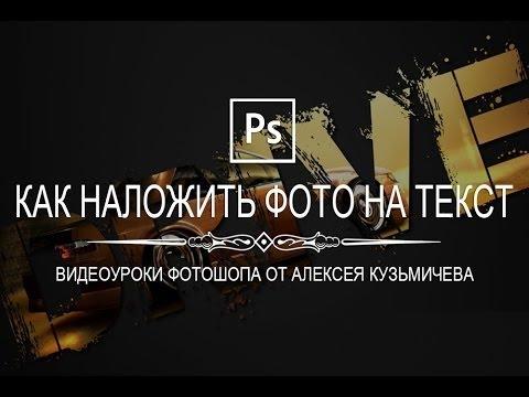 Наложение изображения на текст в фотошопе