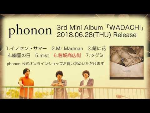 phonon 3rd mini Album「WADACHI」trailer