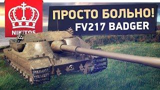ПРОСТО БОЛЬНО - FV217 BADGER - СРОЧНО К ПРОКАЧКЕ