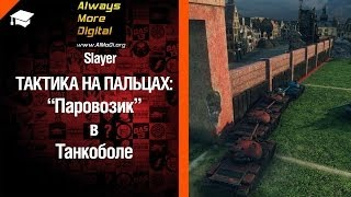 Превью: Тактика на пальцах: паровозик в танкоболе - от Slayer [World of Tanks]