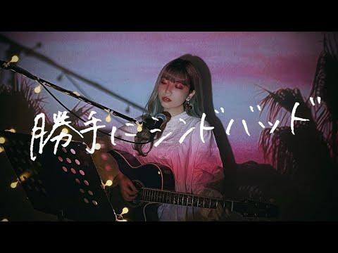 勝手にシンドバッド / サザンオールスターズ Cover by 野田愛実