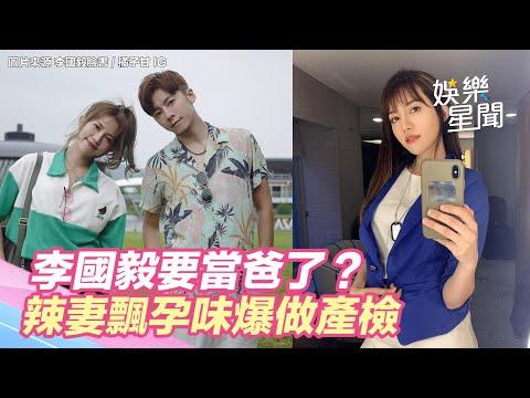 李國毅要當爸了?辣妻「飄孕味」被拍 他爆:5月胎做產檢 |娛樂星世界