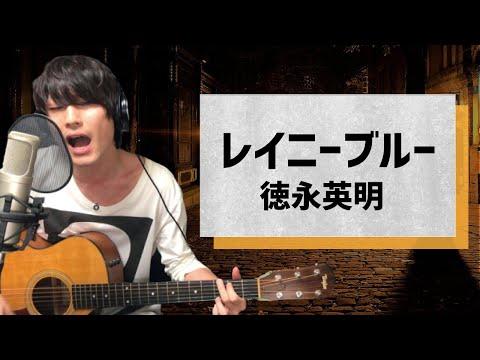 レイニーブルー / 徳永秀明【弾き語りカバー1発録り】