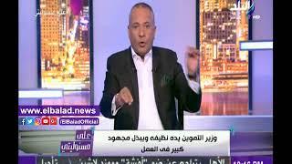 صدى البلد |أحمد موسى: وزير التموين يده نظيفة وبيذل مجهود كبير في ...