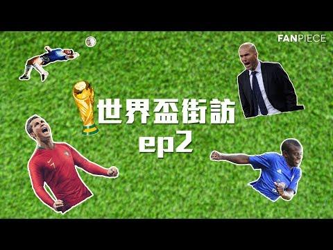 【世界盃 ng sick ball 街訪 — 第二集】