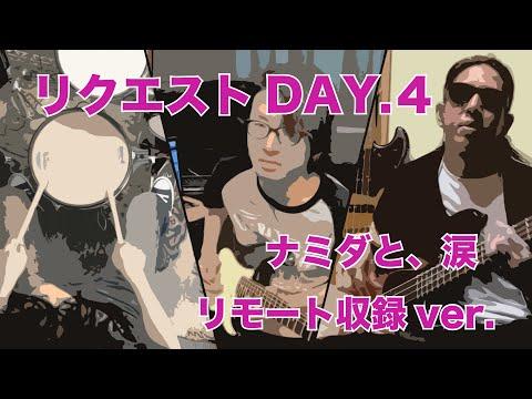 【リクエストDAY4】ナミダと、涙【kasumiのリモートライブ】
