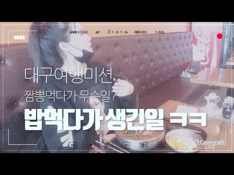 [밥순이]좋은추억맹글고가용 목포로가즈아(일상)