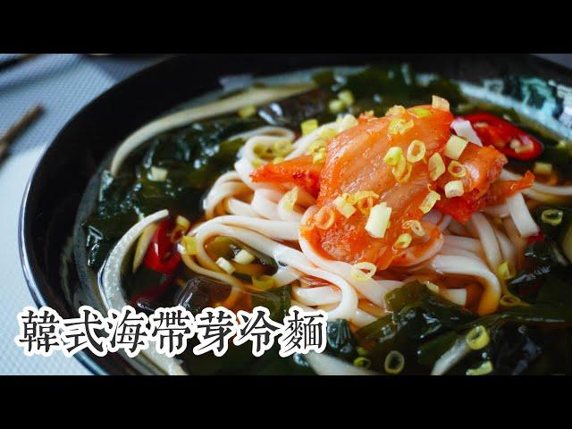 超簡單夏日消暑料理,韓式海帶芽冷麵|屋底下的廚房 - woody屋底下的廚房