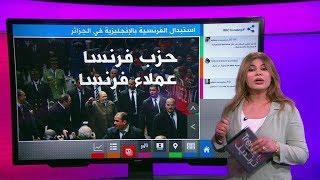 احتدام الجدل في الجزائر، إلغاء اللغة الفرنسية واعتم ...
