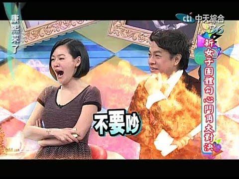 2014.01.17康熙來了完整版 哪個女子團體會讓宅男目不轉睛?