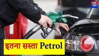 Petrol Price Low | Public को फिर मिली मंहगाई से राहत, इतना सस्ता हुआ इन बड़े शहरों में Petrol