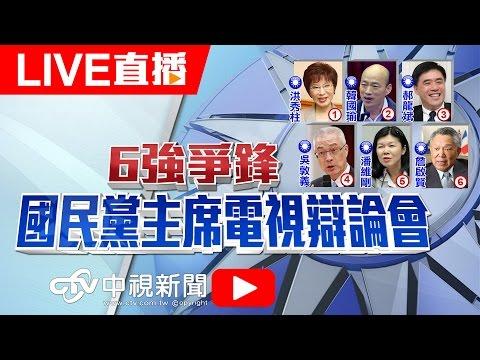 6強爭鋒 國民黨主席辯論會│20170510中視新聞LIVE直播