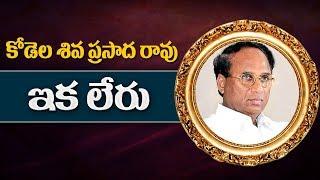AP Ex-Speaker Kodela Siva Prasada Rao Passes Away..