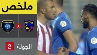 ملخص مباراة الفتح والوحدة في الجولة 2 من دوري كأس الأمير محمد بن سلمان ...