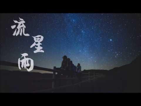 【Miss J】F4- Meteor Rain 流星雨 (歌詞HD) 台版流星花園插曲