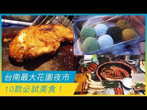 【掃街】台南最大夜市!花園夜市10款必試美食!|台灣美食|放假去邊