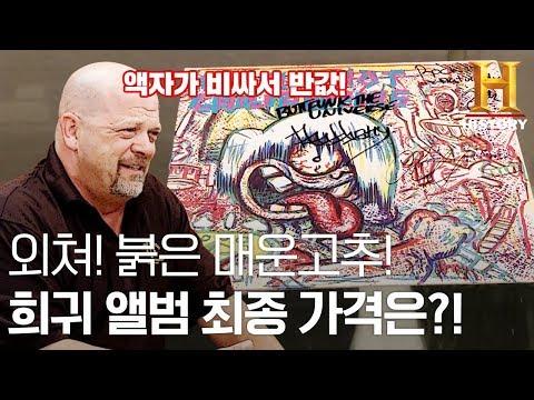 릭의 또다른 무적논리 탄생! 희귀 레드 핫 칠리 페퍼스 앨범 가격은?! [전당포 사나이들]
