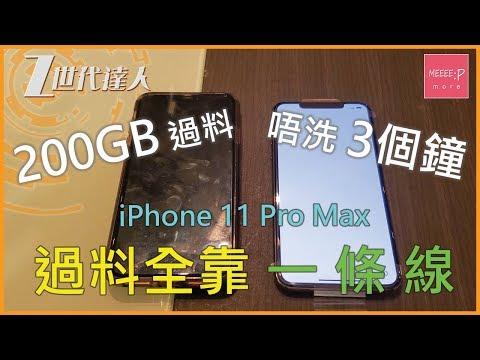 200GB 過料唔洗3個鐘!iPhone 11 Pro Max 過料全靠一條線!過料懶人包 [2019]