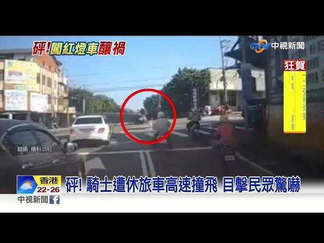 休旅車疑闖紅燈高速撞 騎士連人帶車噴飛