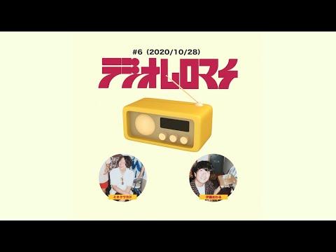 【#6】ラジオムロマチ(2020/10/28)出演:ミキクワカド、伊藤おわる