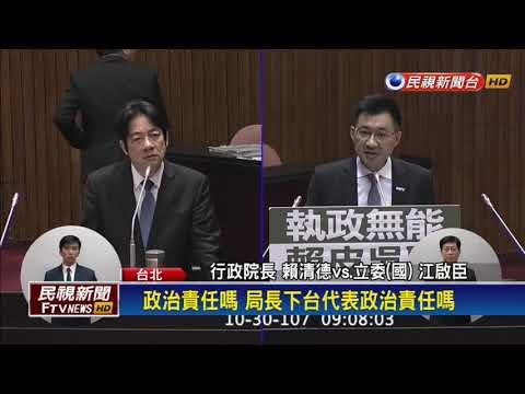 頻遭質疑力挺吳宏謀 賴揆怒:到底要回答幾次-民視新聞