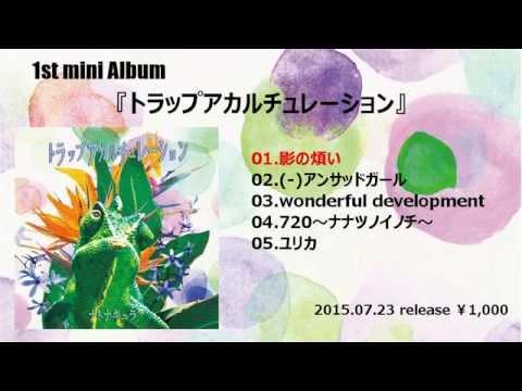 ナトナキュラ 1st mini Album『トラップアカルチュレーション』 Official Trailer