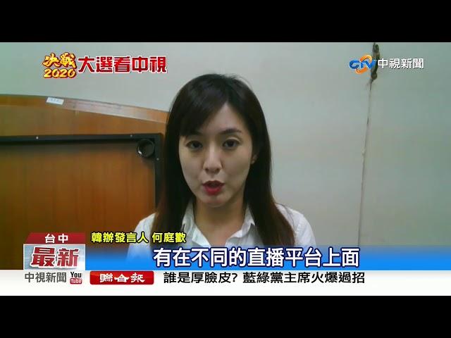 李佳芬台中 出席問政說明會 遭網友死亡威脅