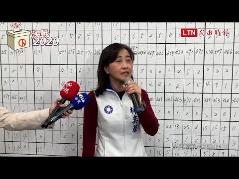 北市第6選區 林奕華自行宣布當選 (林奕華競選總部提供)
